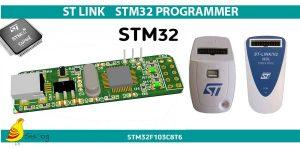 دانلود پروگرامر رایگان ST LINK