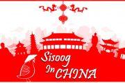 سفرنامه چین ، سوار بر هواپیما به مقصد گوانجو