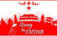 سفر به چین : سفرنامه به دره سیلیکون چین ( منطقه خواچیان )