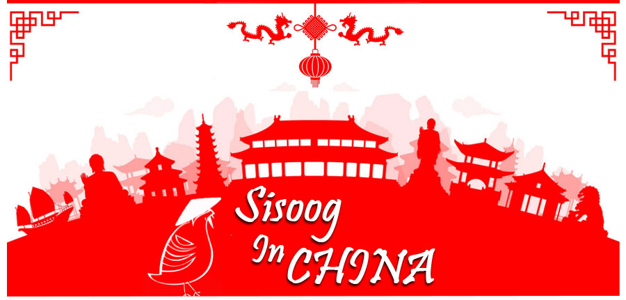 سفرنامه سفر به چین