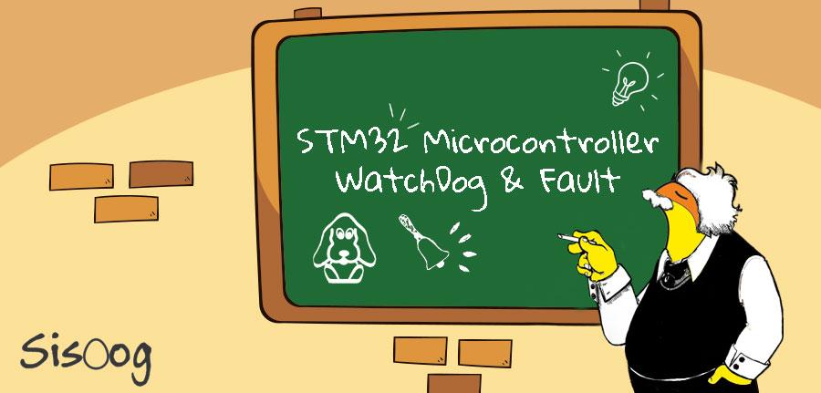 آموزش STM32 ، واتچ داگ