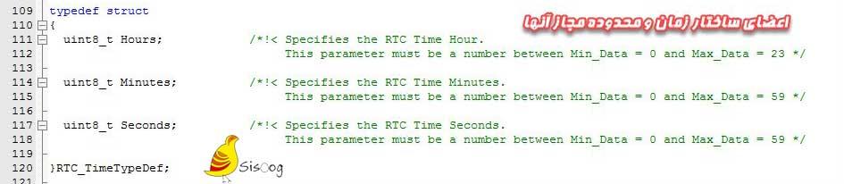 اعضای ساختار RTC_TimeTypeDef زمان در میکروکنترلر STM32