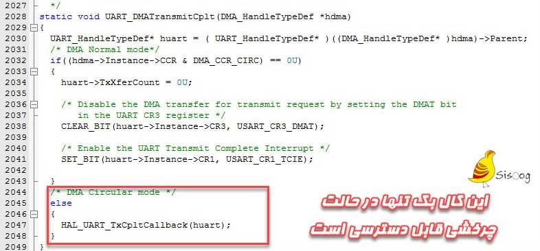 تنظیملت DMA در رابط سریال UART