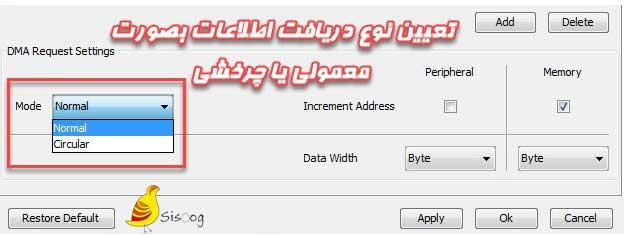 تنظیمات UART1 پنجره DMA settings