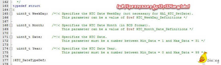 اعضای ساختار RTC_DateTypeDef تاریخ در میکروکنترلر STM32