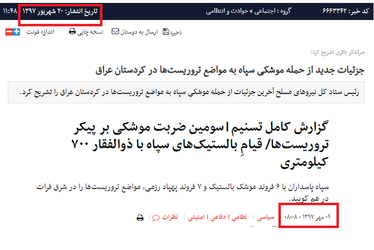 دلیل اختلال جی پی اس در تهران