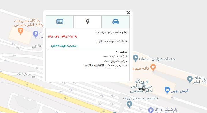 اختلال جی پی اس در تهران