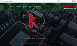 کوثر مدار تهران تولید کننده PCB