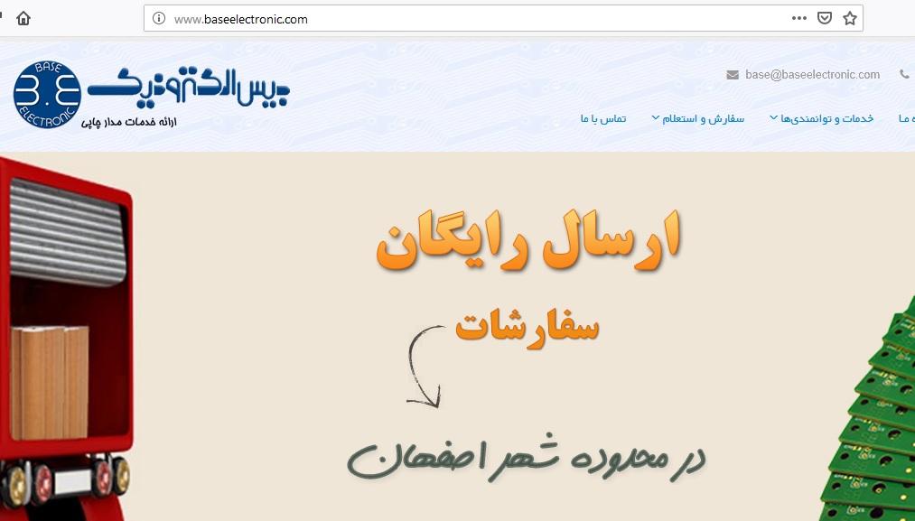 بیس الکترونیک تولید کننده PCB در اصفهان
