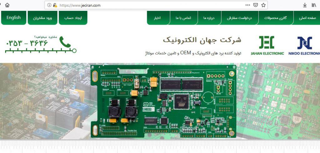 جهان الکترونیک تولید کننده بردهای مدار چاپی در تیراژ بالا