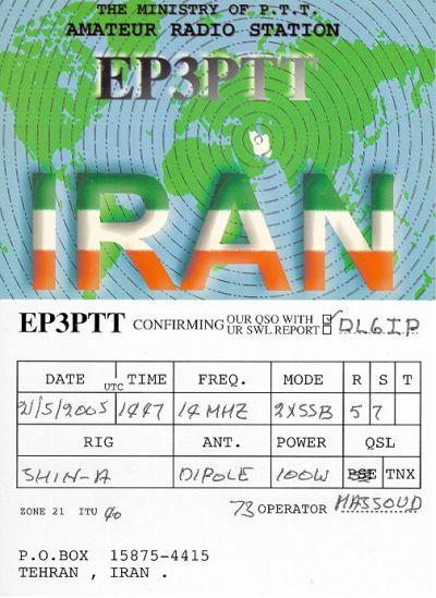 کارت QSL مربوط به ایستگاه EP3PTT