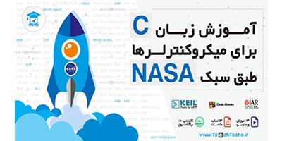 آموزش برنامه نویسی C برای میکروکنترلرها طبق سبک NASA
