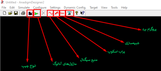 نرمافزار AnadigmDesigner2