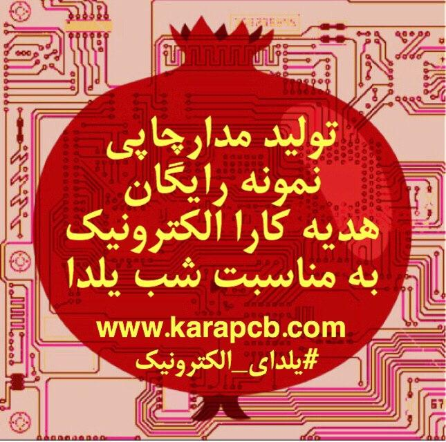 کارا الکترونیک Karaelctronic