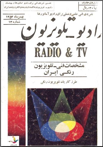مجله رادیو-تلویزیون