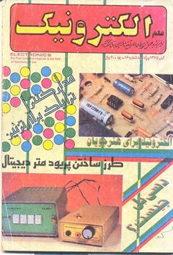 مجله علم الکترونیک