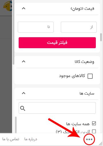 ابزار فیلتر نتایج جستجو در موبایل