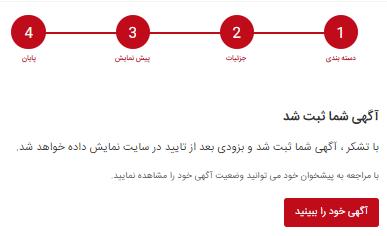 انتشار آگهی در انبار مازاد پالت