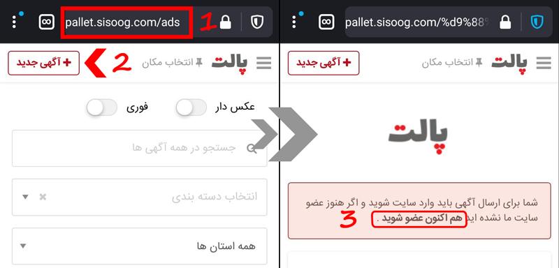 ثبت نام سامانه پالت - موبایل